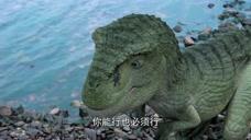 恐龙王:父亲让小疙瘩自己学会捕猎,可小疙瘩却很害怕!