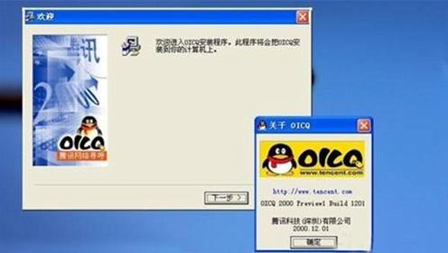 1999年的第一代QQ界面长这样,还能登陆吗?有一种可能性