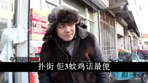 搞笑配音:农村佬买菜,笑抽筋!