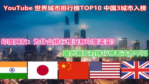 YouTube 世界城市排行榜TOP10 中國3城市入榜