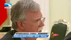美国提出要中国加入中导条约,俄高官:厚颜无耻