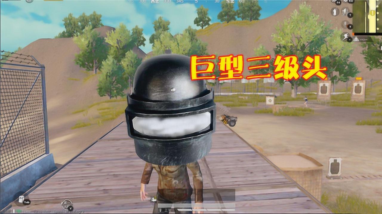 """和平精英:玩家获得""""巨人版""""三级头,戴上之后再也不怕下雨了!"""