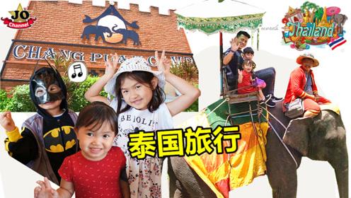 JO家族去泰国游玩动物园
