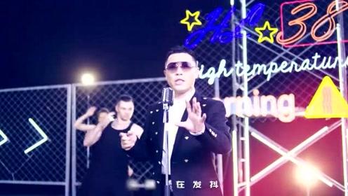 劲爆歌曲《38度6》MV黑龙演唱的代表作歌曲抖音正流行的音乐