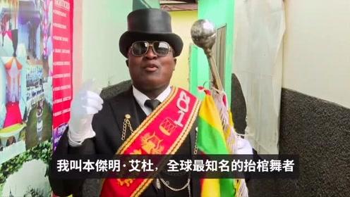 """非洲棺材舞主角分享成名感受:""""没有生意,我"""