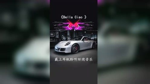 3D环绕BellaCiao音乐