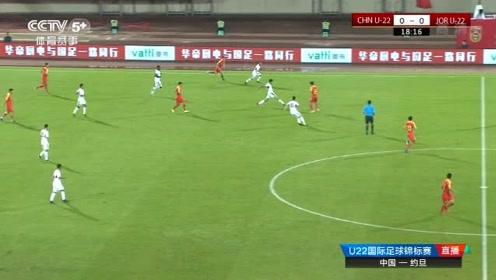 全场回放:男足U22国际足球锦标赛 中国2-0约旦