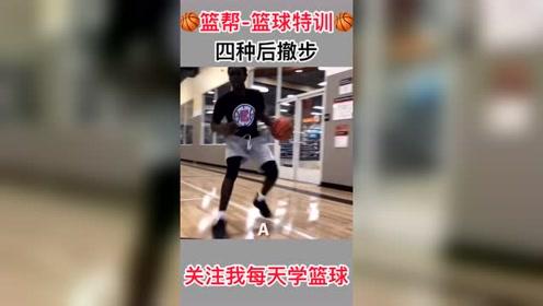篮球:四种后撤步,不练不厉害