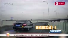 连续变道不打转向灯,轿车飞驰跨海大桥,直奔隔壁车辆就要变道