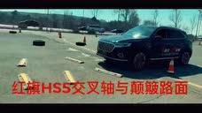 国内首款豪华B级SUV,红旗HS5性能如何?做个交叉轴测试就明白了