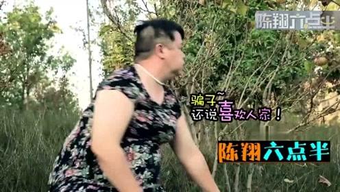 陈翔六点半:大白出手抢劫犯都害怕,闰土跟妹大爷抢地盘被打!