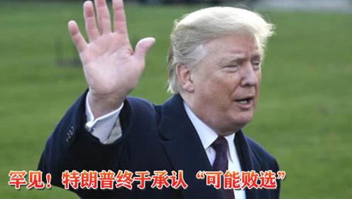 """罕見!特朗普終于承認""""可能敗選"""""""