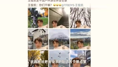 王俊凯晒直男角度自拍被网友玩坏,做成各种表情包