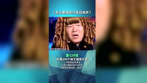 搞笑综艺:岳云鹏的河南话相声越听越上头!
