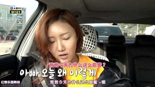 韩综:华莎见到爸爸就开始撒娇 爸爸如同男友一样准备了惊喜