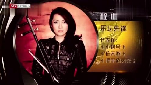 宁桓宇首次担任邀约人,现场跟程琳学起了二胡