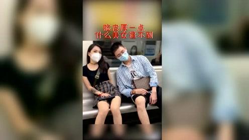 地铁偶遇一美女,看到小伙子的做法,绝对是老司机!