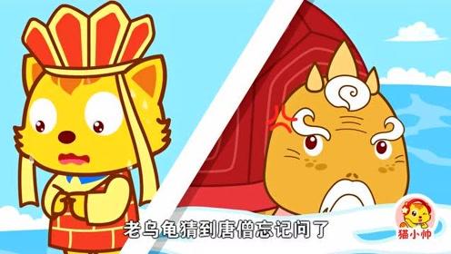 猫小帅西游记之拜佛取真经:西天取经快要成功,一时大意却失败了