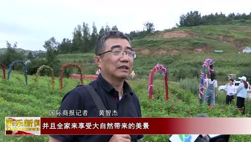 """新闻8.16(4)康乐县2020年文化旅游节特别报道之六美景迷人""""钱"""