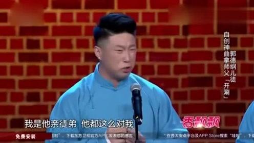 德云社相声烧饼曹鹤阳表演相声神曲,女观众笑