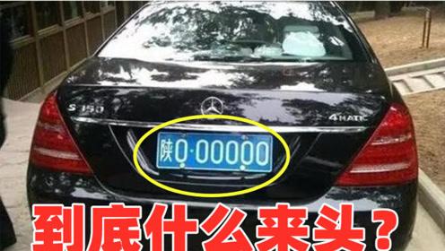"""车牌""""陕O00000""""的奔驰,高速不交钱、违章不敢管,到底什么来头"""