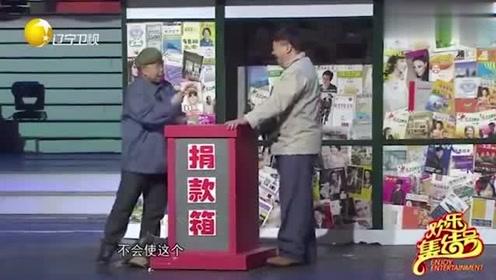 欢乐集结号:潘长江再现经典,捐款手机掉箱子