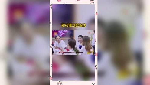 郑钧每日一问刘芸被淘汰了吗