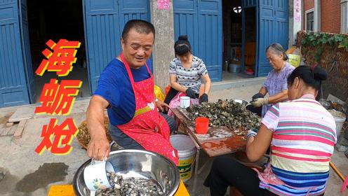 阿胖山买100斤海蛎,做莆田名菜海蛎炝,煮2大盆不够吃