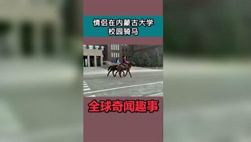 情侣在内蒙古大学校园骑马