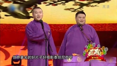 德云社爆笑相声集锦《我的style》大战鸟叔
