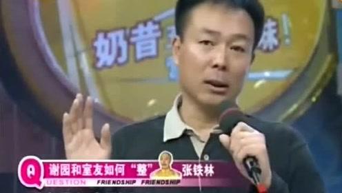谢园自曝特别恨室友张铁林,经常恶整他!奇葩