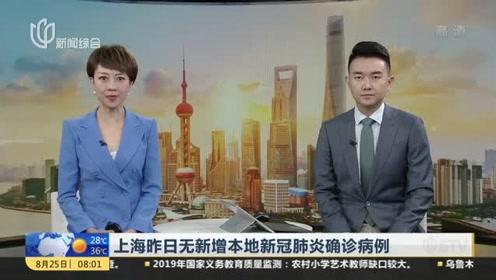上海昨日無新增本地新冠肺炎確診病例