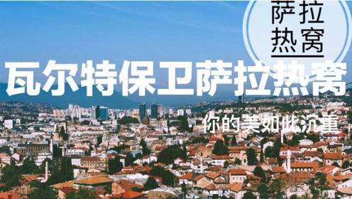 萨拉热窝,一部电影让我选择走进这座城,一次贴近战争的旅行