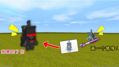 迷你世界:小表弟偷走了神笔,画了一个替身,结果却被关了起来