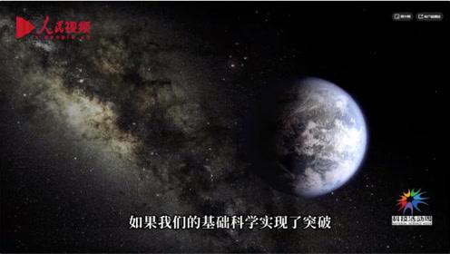 中国天眼到底是干什么的?看完这条视频你就知道