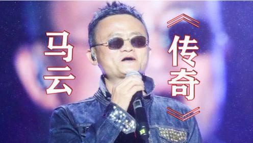 马云、李健、周华健、杨钰莹、毛宁、阿鲁阿卓、谭芷昀,《传奇》