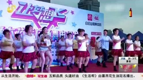 掌声阵阵!广场舞大赛走进潍坊 多彩的舞蹈丰富市民的退休生活