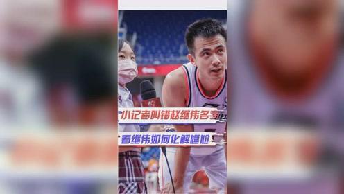 "CBA小记者采访赵继伟时称其为""胡明轩哥哥"",随后继伟的举动暖心了"