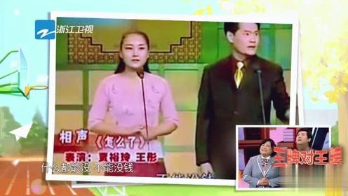 华晨宇青涩视频首度公开!贾玲竟然曾超越郭德