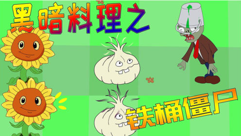 植物大战僵尸搞笑动画:黑暗料理之铁桶僵尸