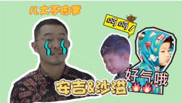 安吉怼起沙溢来毫不手软,何炅:你爹磕碜不?安吉:那可太磕碜了!