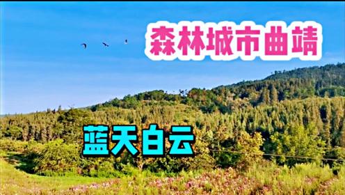 云南曲靖,城区被山环绕几分钟即入天然氧吧,这是在家门口旅游