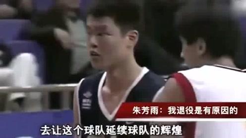 朱芳雨本还可以再打CBA,为什么那么早就退役?原来是这个原因