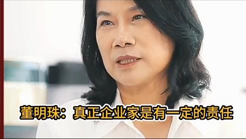 董明珠:真正的企业家是有一定的责任,投资格力你一定是投资不是投机