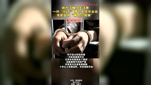 """#热点速看#称为了赚点生活费,杭州一对""""95后""""情侣大学毕业后专职自拍""""黄色小视频"""",双双获刑"""