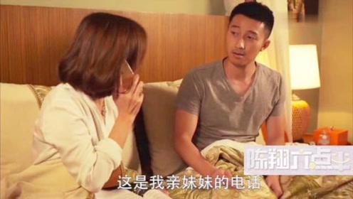 陈翔六点半:小伙把小姨子肚子搞大了,跟老婆说会有骗子向你要钱