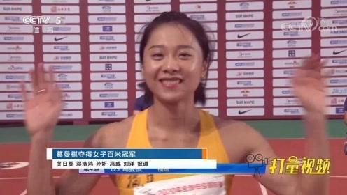 女子百米飞人大战!葛曼棋夺得女子百米冠军