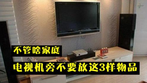 不管啥家庭,电视机旁不要放这3样物品,好多人不清楚,看完挪走