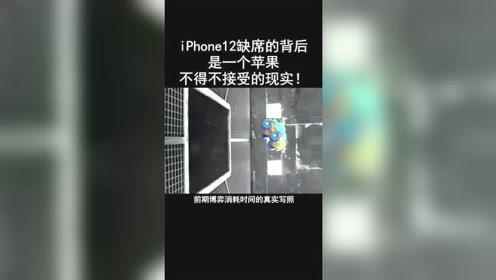 是一个苹果不得不接受的现实苹果发布会无iphone12苹果商业互联网