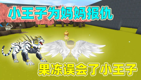 迷你世界:小王子找到摧毁美食村的魔兽!报仇雪恨,却落入了身世之谜